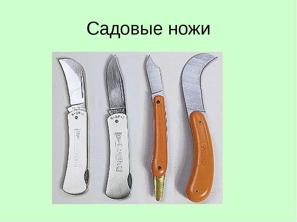 Как сделать садовые ножи